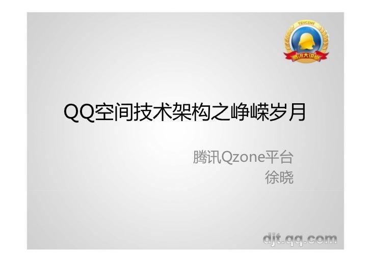徐晓 Qq空间技术架构之峥嵘岁月