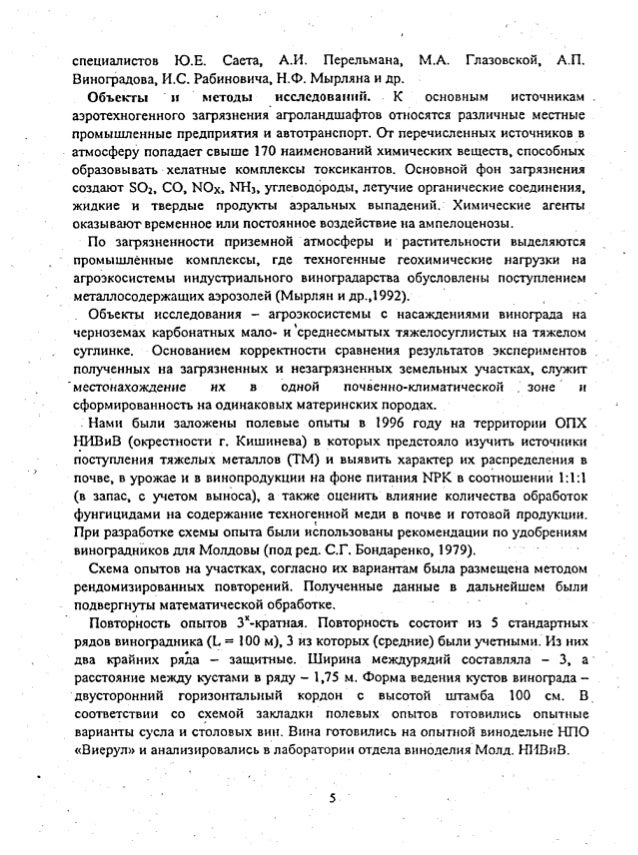 А.И. Перельмана, М.А.
