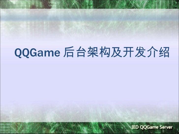 QQGame 后台架构及开发介绍