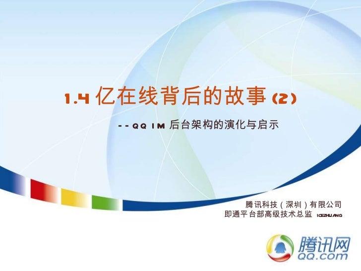 1.4 亿在线背后的故事 (2) 腾讯科技(深圳)有限公司 即通平台部高级技术总监  icezhuang —— QQ IM 后台架构的演化与启示