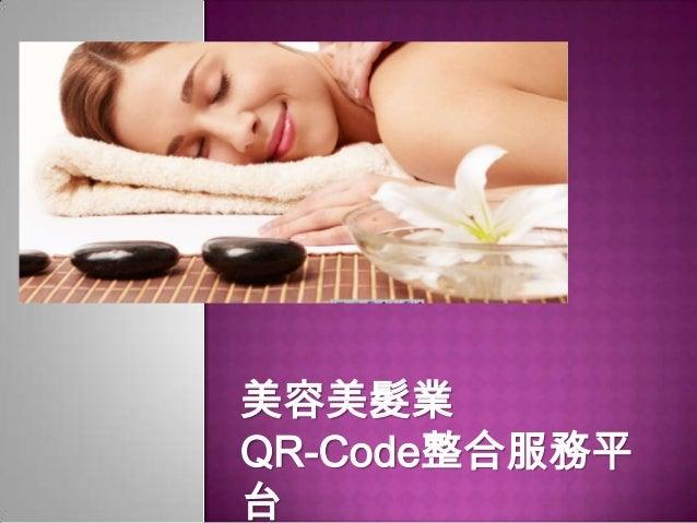 美容美髮業 QR-Code整合服務平 台