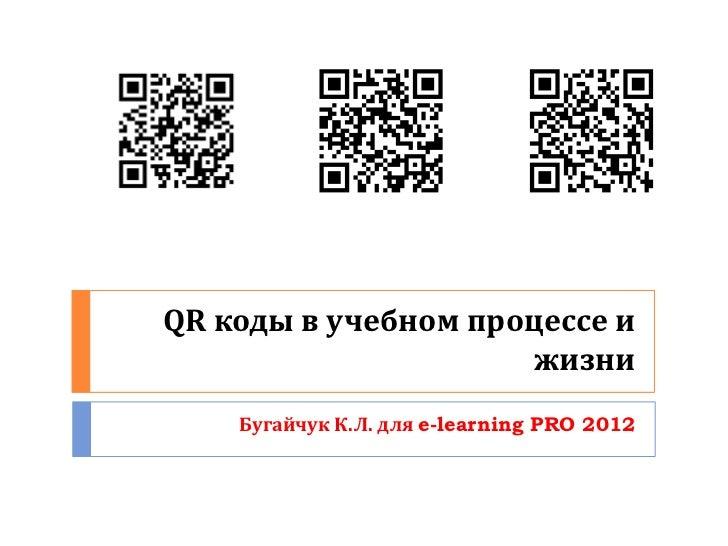 Qr 24082012vebinar e-lpro