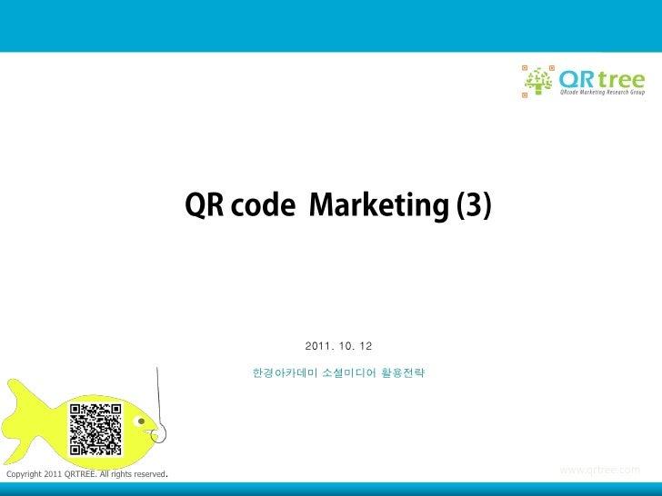 2011. 10. 12                                              한경아카데미 소셜미디어 활용전략Copyright 2011 QRTREE. All rights reserved.    ...