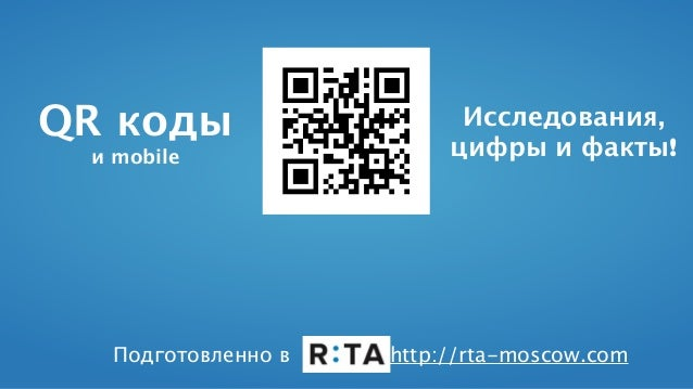 Mobile usage & QR codes scanning in Russia