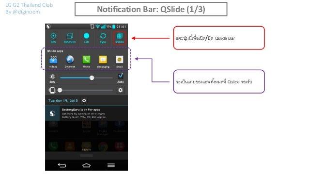 LG G2 Thailand Club By @diginoom  Notification Bar: QSlide (1/3) แตะปุ่ มนี ้เพื่อเปิ ด/ปิ ด Qslide Bar  จะเป็ นแถบของแอพท...