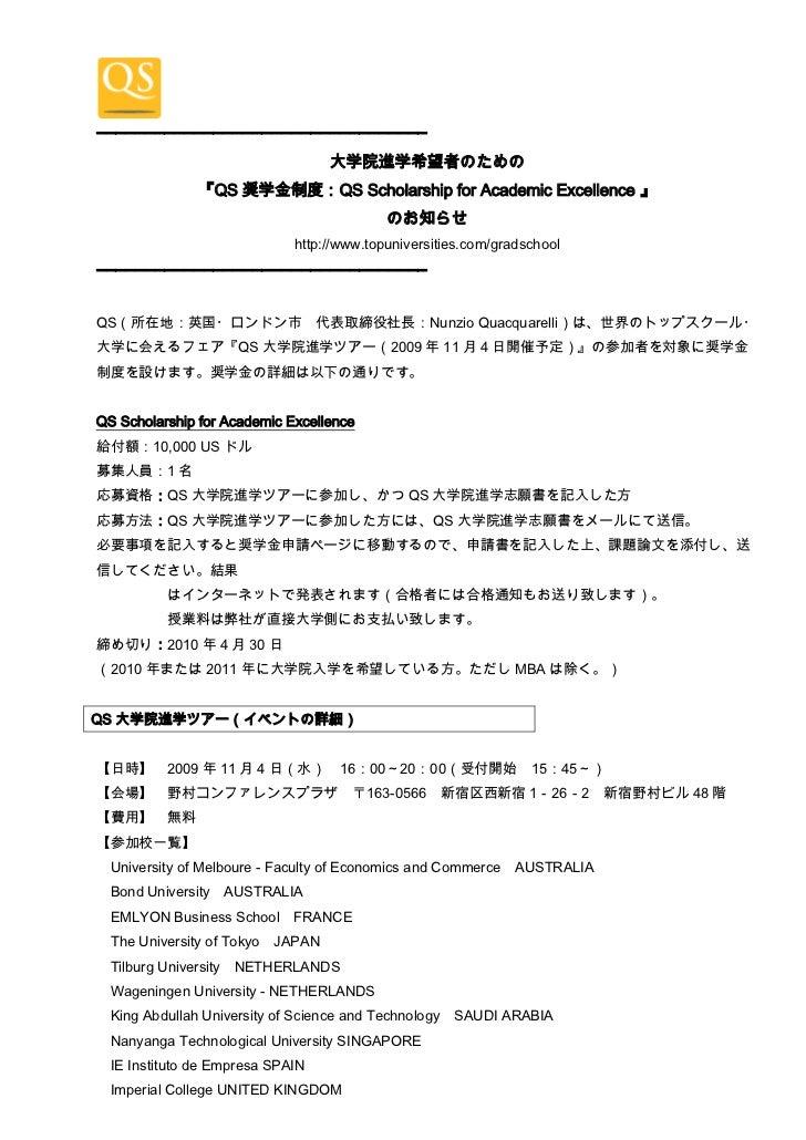 ━━━━━━━━━━━━━━━━━━━━━━━━━━━━━━━━━━<br />大学院進学希望者のための<br />『QS奨学金制度:QS Scholarship for Academic Excellence 』<br />のお知らせ<br ...