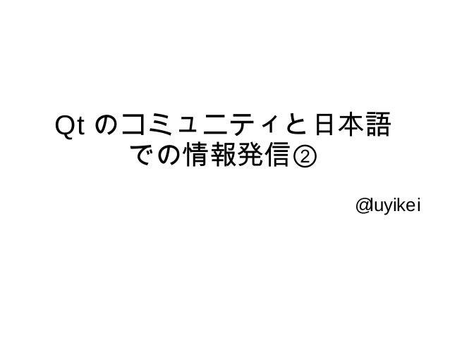 Qt のコミュニティと日本語 での情報発信② @luyikei