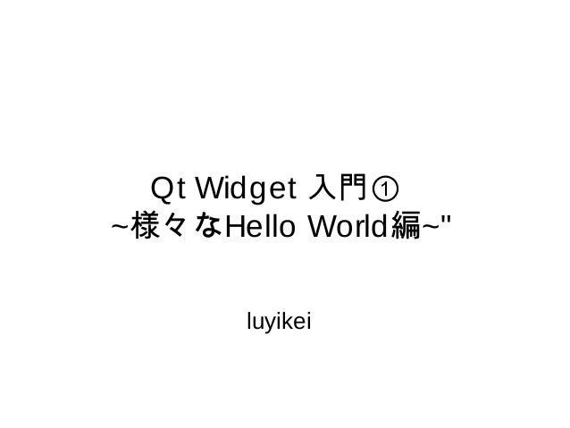"Qt Widget 入門① ~様々なHello World編~"" luyikei"