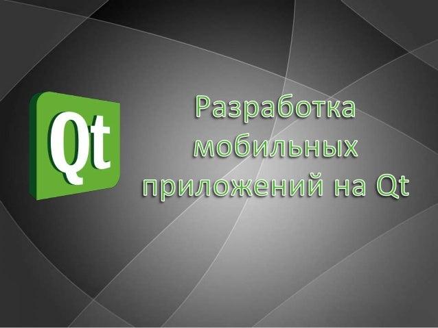 • Опыт работы программистом • Разработка мобильных приложений • Для мобильных платформ: – Palm OS – Windows Mobile – Andro...