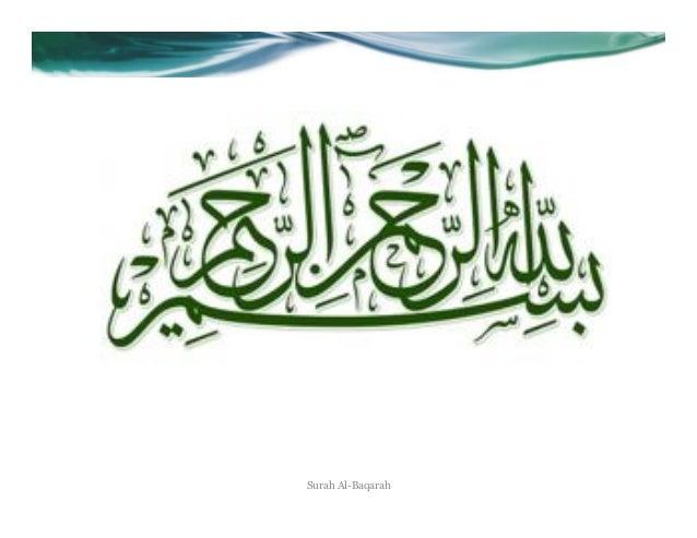 Surah Al-Baqarah