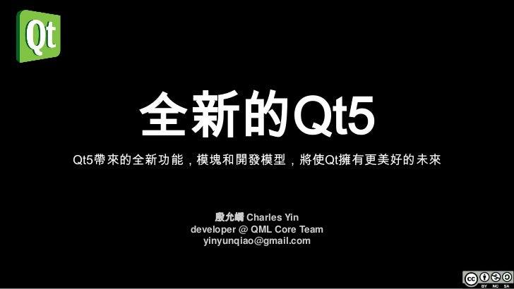 全新的Qt5Qt5帶來的全新功能,模塊和開發模型,將使Qt擁有更美好的未來              殷允嶠 Charles Yin         developer @ QML Core Team           yinyunqiao@...