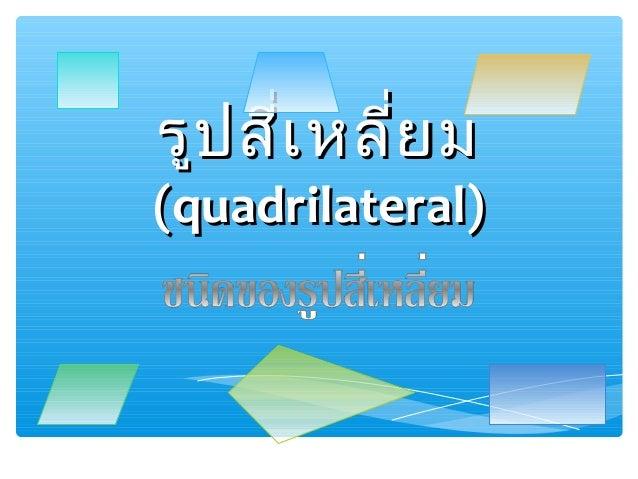 รูป สี่เ หลี่ย ม(quadrilateral)