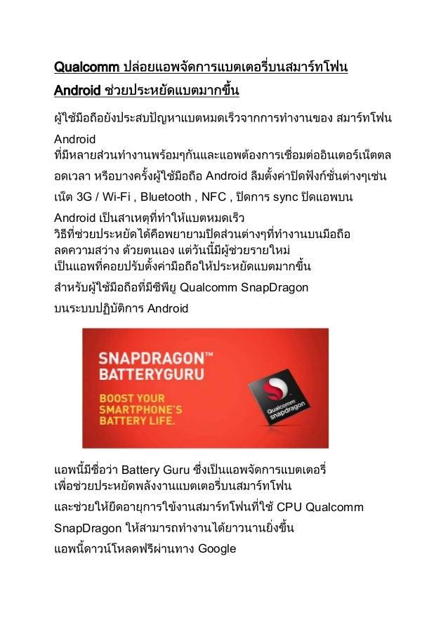 Qualcomm ปล่อยแอพจัดการแบตเตอรี่บนสมาร์ทโฟน android ช่วยประหยัดแบตมากขึ้น