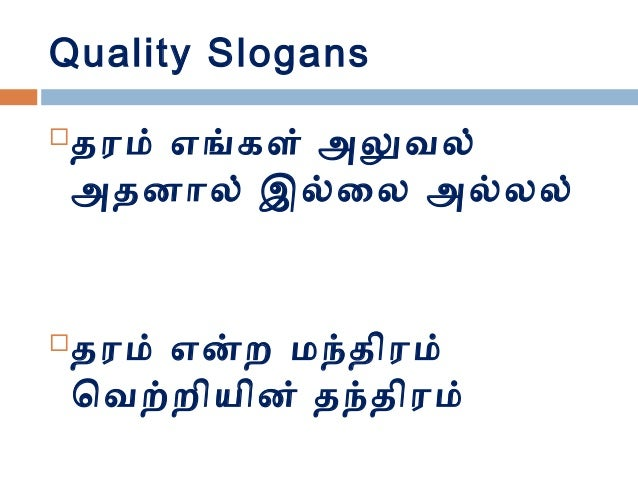 quality slogans in tamil