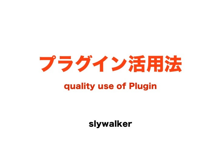 プラグイン活用法 quality use of Plugin      slywalker