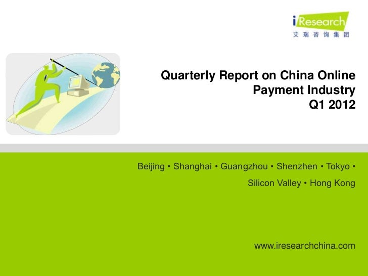 Quarterly report on china online payment industry   2012 q1 brief