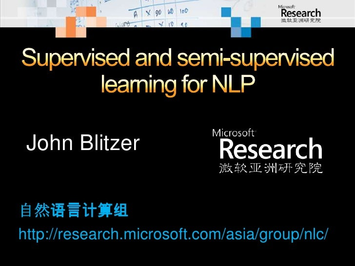 Supervised and semi-supervised learning for NLP<br />John Blitzer<br />自然语言计算组<br />http://research.microsoft.com/asia/gro...