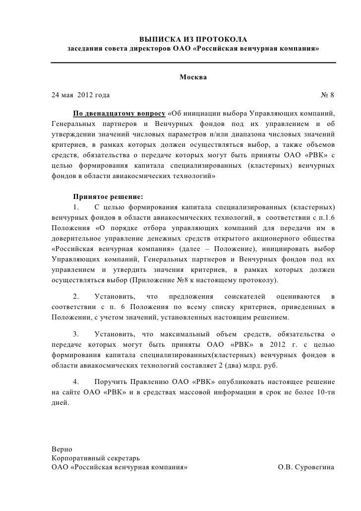 Выписка из протокола заседания совета директоров ОАО «РВК» от 24.05.12 г. по двенадцатому вопросу (венчурные фонды в области авиакосмических т