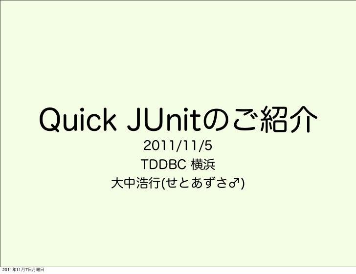 TDDBC横浜LT「QuickJUnitのご紹介」