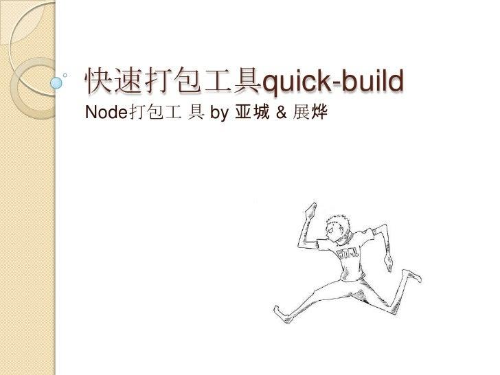 快速打包工具quick-buildNode打包工 具 by 亚城 & 展烨