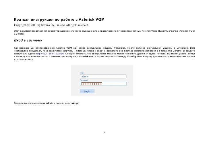 Краткая инструкция по работе с Asterisk VQM