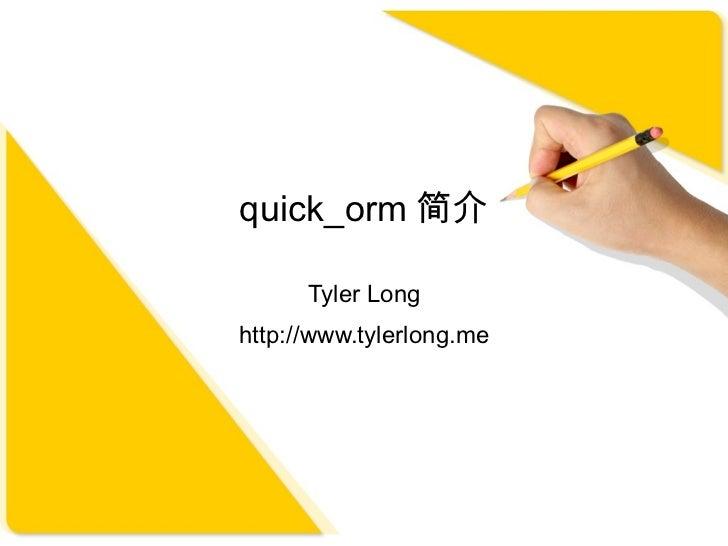 quick_orm 简介      Tyler Longhttp://www.tylerlong.me