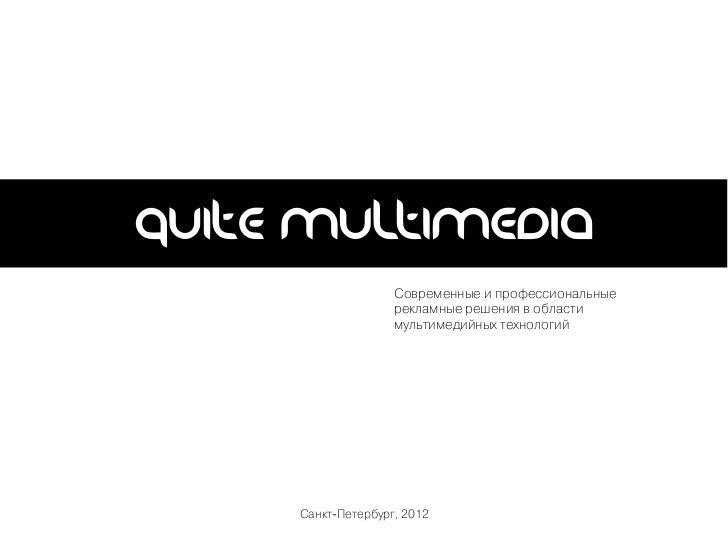 Quite multimedia
