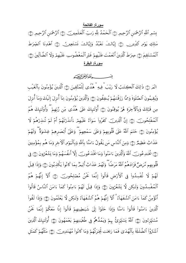 Quranالقران بالرسم العثماني -