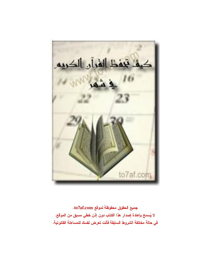 Quran30days