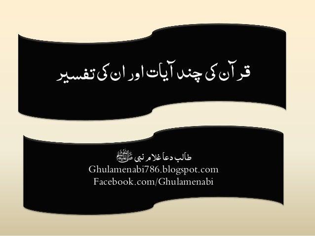 قرآن کی چند آیات اور ان کی تفسیر  طالب دعا غلام نبی ﷺ Ghulamenabi786.blogspot.com Facebook.com/Ghulamenabi