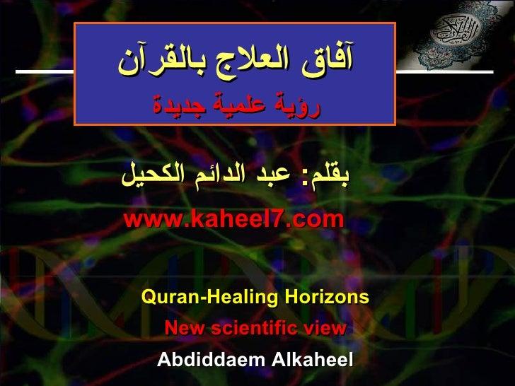 Quran Healing Powerpoint