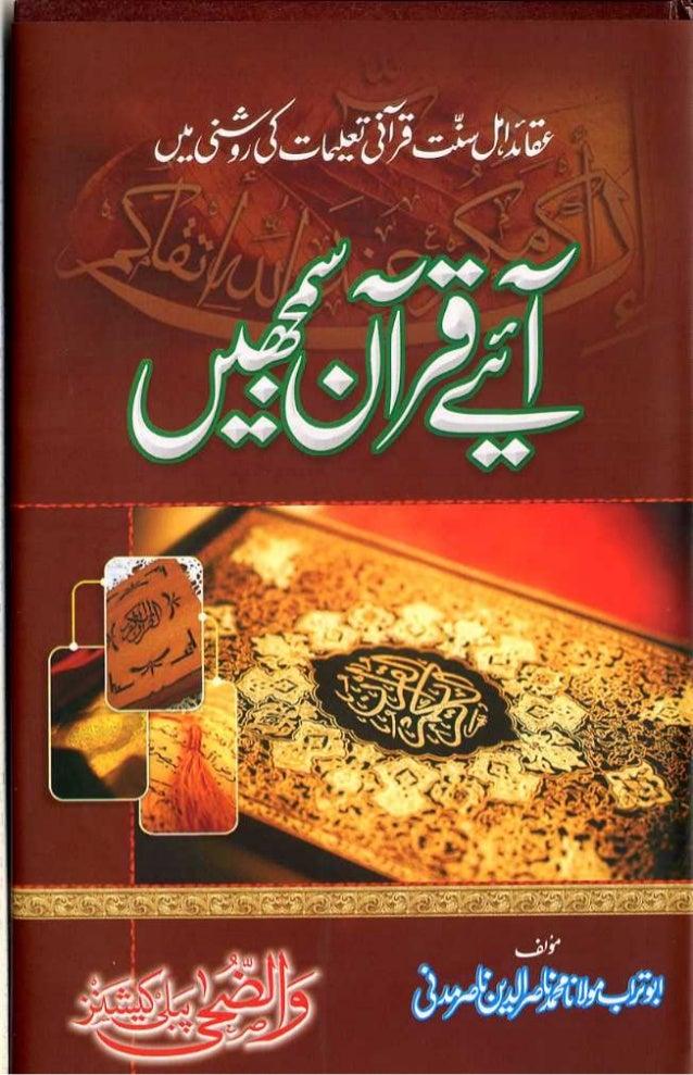 Quran samjein