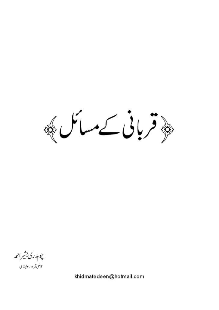 Qurbani ke Masail by ch. bashir ahmed