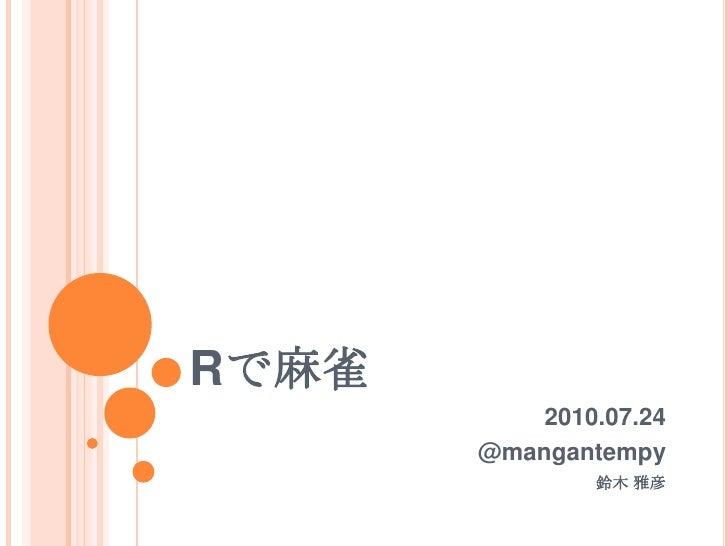 Rで麻雀<br />2010.07.24<br />@mangantempy<br />