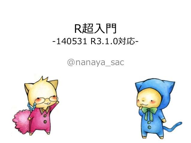 R超入門 -140531 R3.1.0対応- @nanaya_sac