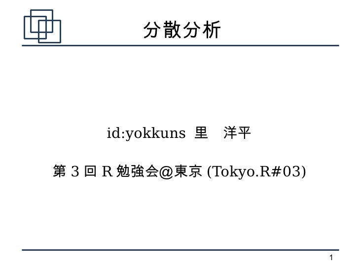 R Study Tokyo03