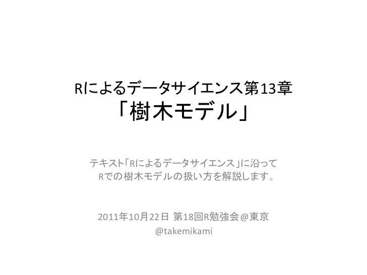 Rによるデータサイエンス第13章      「樹木モデル」 テキスト「Rによるデータサイエンス」に沿って   Rでの樹木モデルの扱い方を解説します。                                     ...