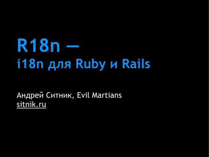 R18n — i18n для Ruby и Rails  Андрей Ситник, Evil Martians sitnik.ru
