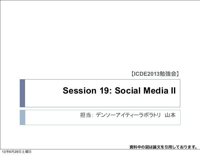 Session 19: Social Media II 担当: デンソーアイティーラボラトリ 山本 【ICDE2013勉強会】 資料中の図は論文を引用しております。 13年6月29日土曜日