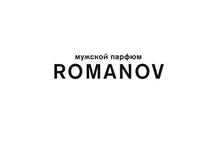 мужской парфюмROMANOV