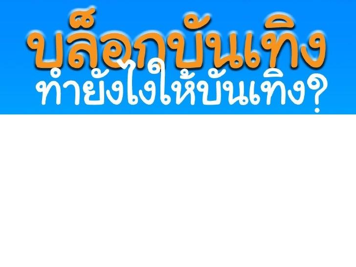 ปราโมช สังข์วิเศษ  (Pat) | @patsonic | www.patsonic.com