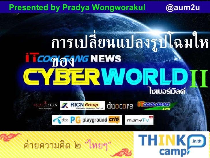 การเปลี่ยนแปลงรูปโฉมใหม่  ของ II Presented by Pradya Wongworakul  @aum2u