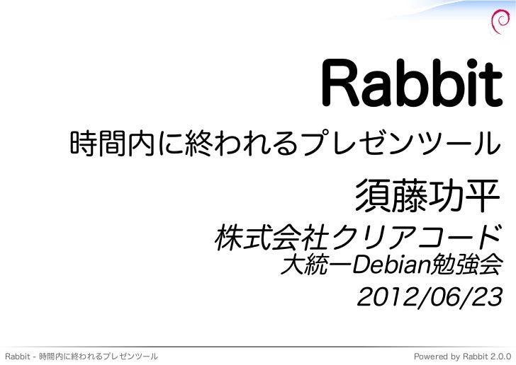 Rabbit - 時間内に終われるプレゼンツール