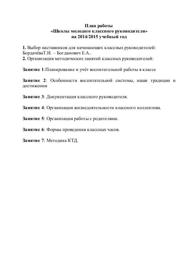 План работы «Школы молодого