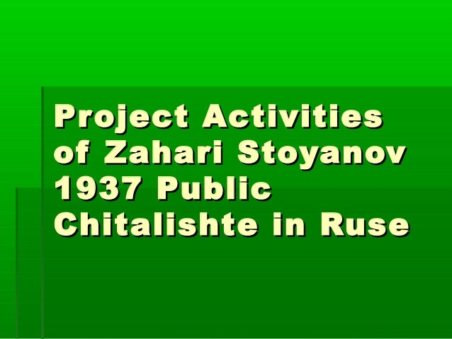 Zahari Stoyanov 1937 Public Chitalishte in Ruse and the positive effects of its successful project based work