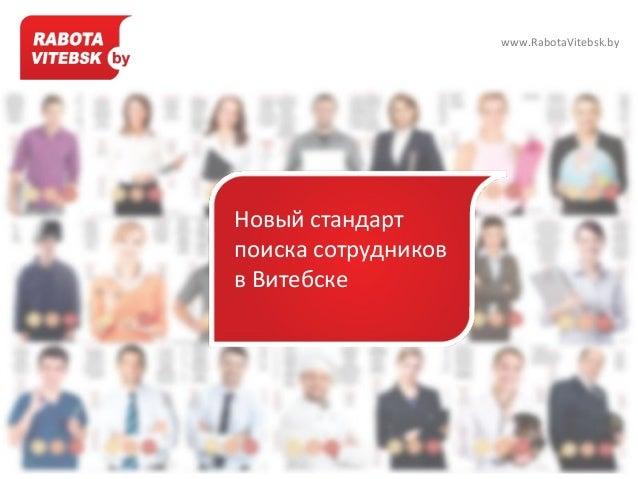 www.RabotaVitebsk.byНовый стандартпоиска сотрудниковв Витебске