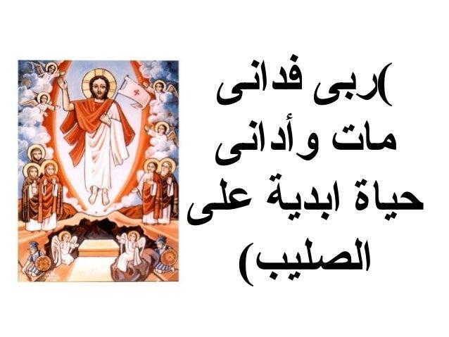 (ربى فدانى مات وأدانىحياة ابدية على  الصليب(