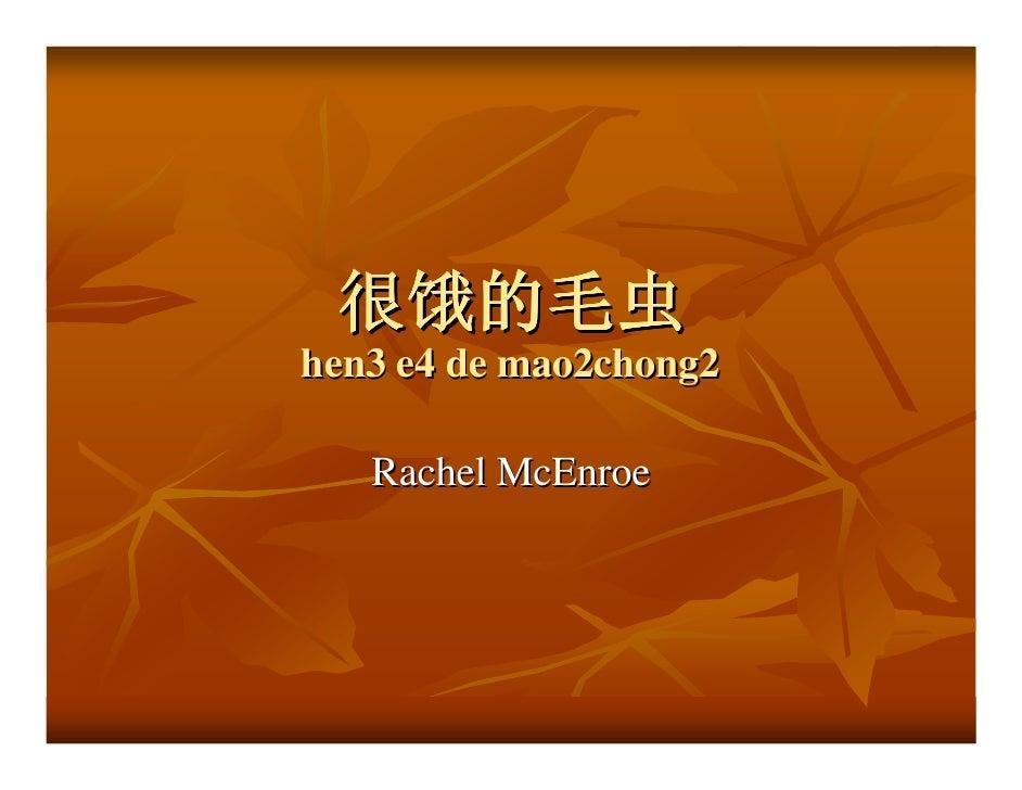 很饿的毛虫 hen3 e4 de mao2chong2     Rachel McEnroe