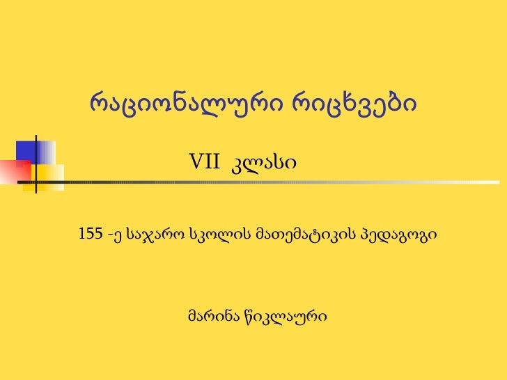 155 -ე საჯარო სკოლის მათემატიკის პედაგოგი მარინა წიკლაური VII   კლასი რაციონალური რიცხვები