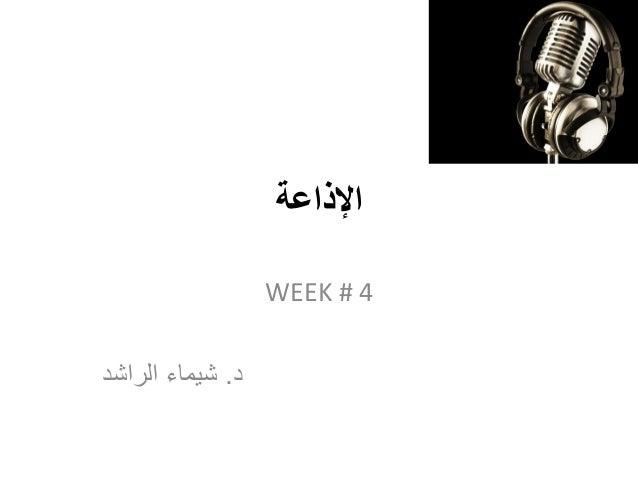 اإلذاعة WEEK # 4 د.الراشد شيماء